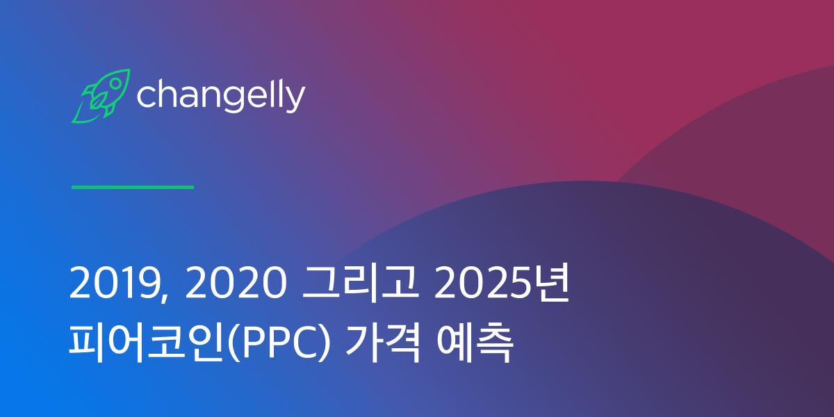 2019, 2020 그리고 2025년 피어코인(PPC) 가격 예측