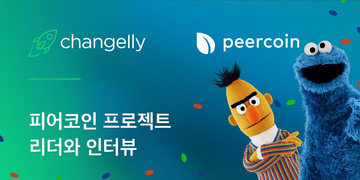 피어코인 (Peercoin) 프로젝트 리더와 인터뷰