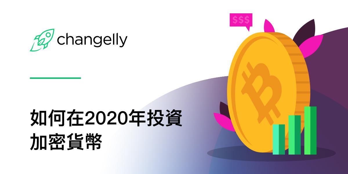 如何在2020年投資加密貨幣