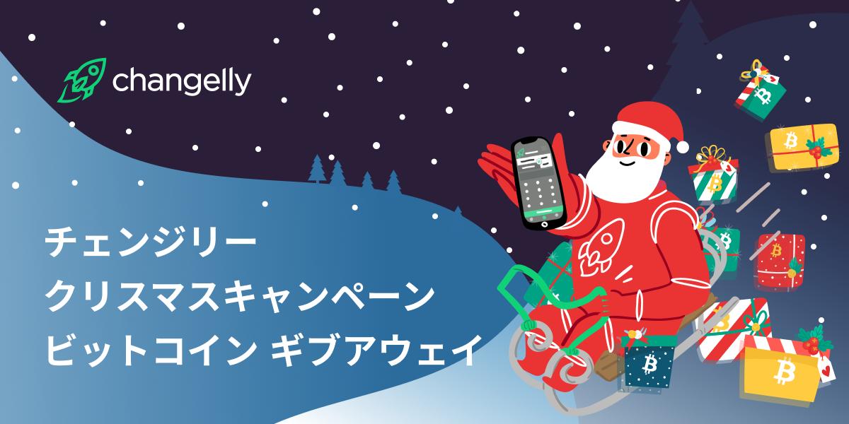 チェンジリー クリスマスキャンペーン ビットコイン ギブアウェイ