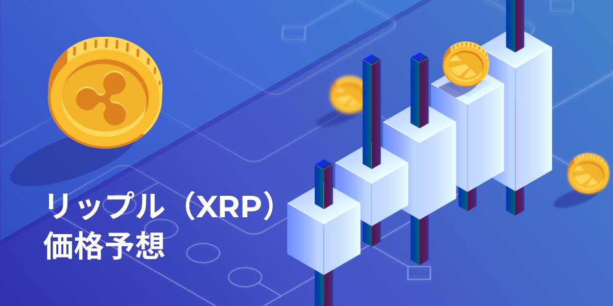 XRP リップル価格予想