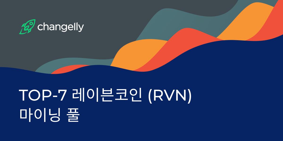 TOP-7 레이븐코인 (RVN) 마이닝 풀