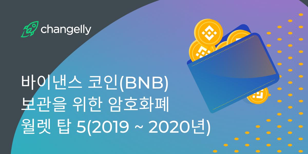 바이낸스 코인 (BNB)을 보관할 수 있는 암호화폐 지갑 탑 5 (2019년~2020년)