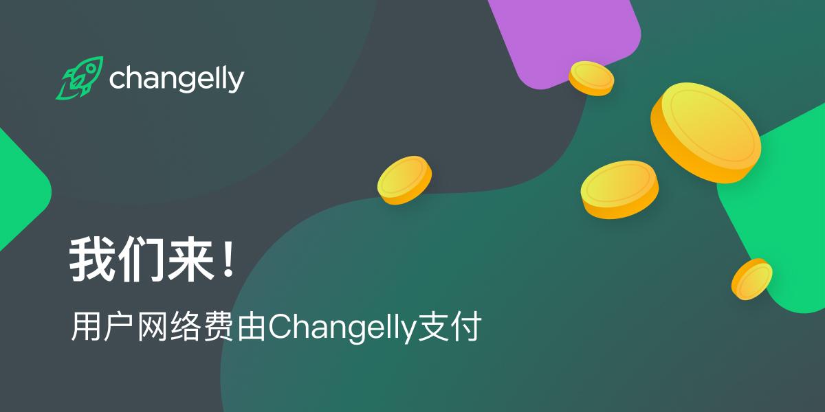 用户网络费由Changelly支付