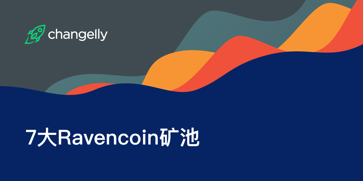 7大Ravencoin矿池