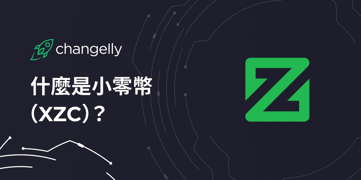 什麼是小零幣 XZC