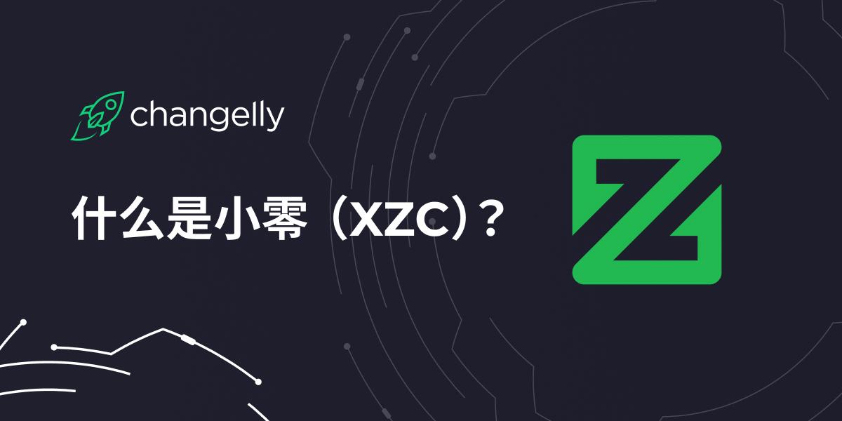 什么是小零币(XZC)