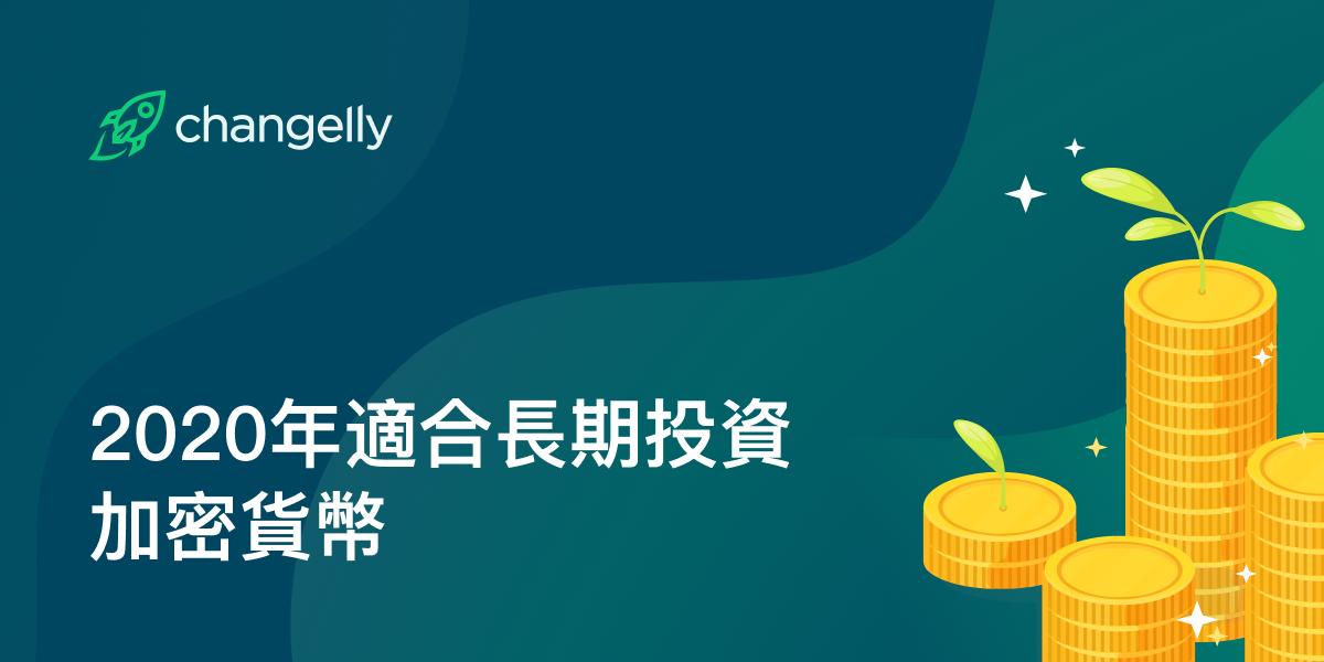長期投資的加密貨幣