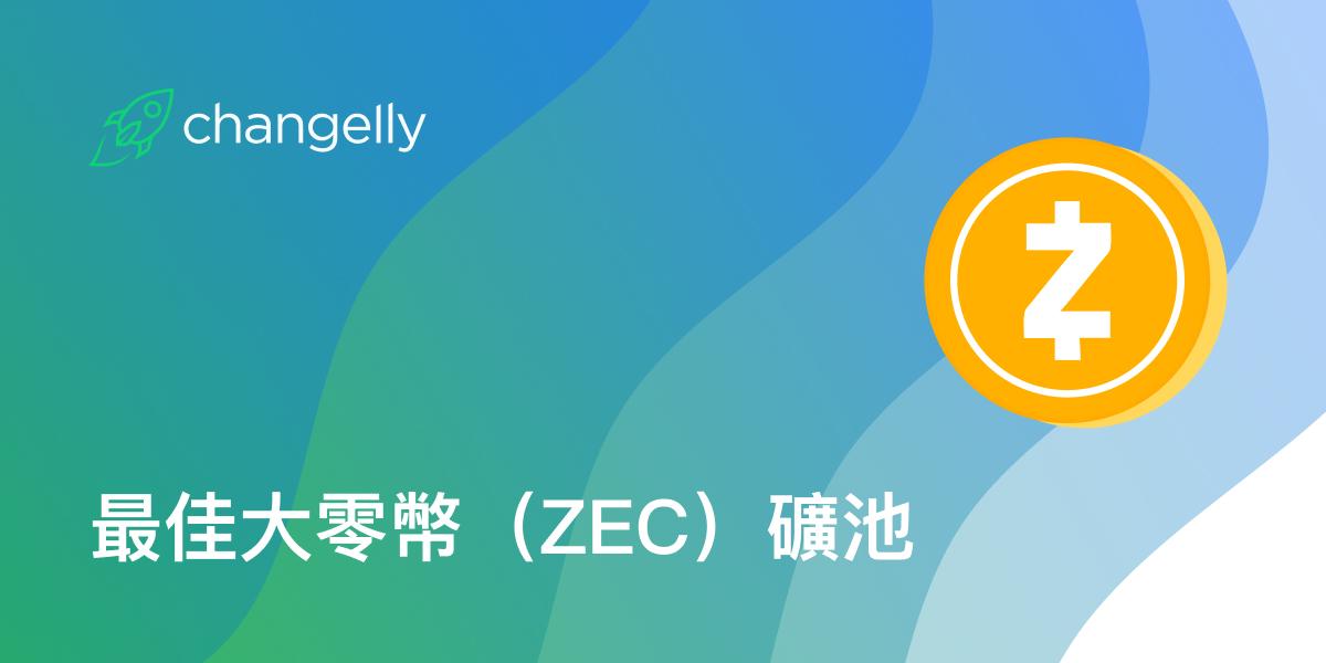 2020年最佳大零幣(ZEC)礦池