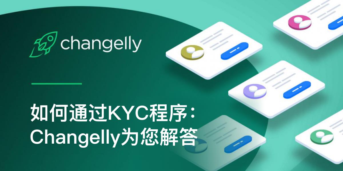 如何通过KYC(了解你的客户)程序:Changelly为您解答