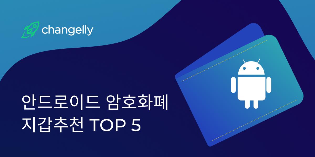 안드로이드 암호화폐 지갑추천 TOP 5