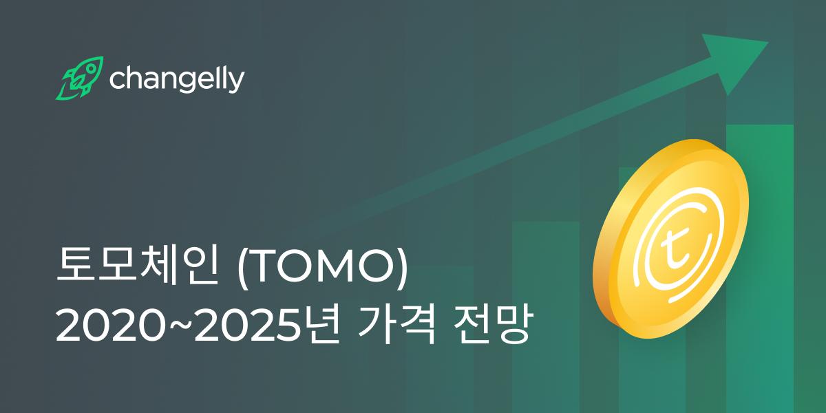 토모체인 (TOMO) 2020~2025년 가격 전망