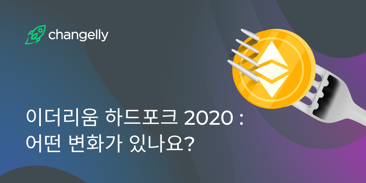 이더리움 하드포크 2020 : 어떤 변화가 있나요?