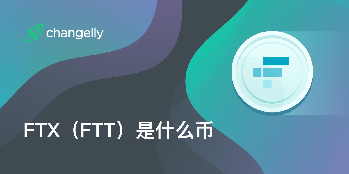 FTX(FTT)是什么币