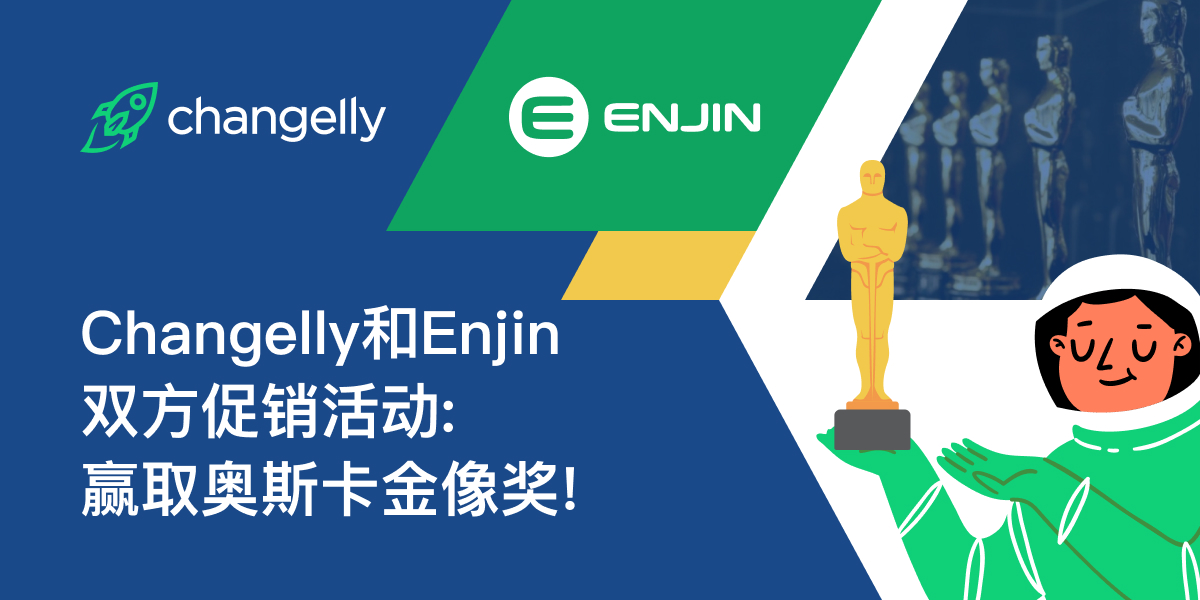 Changelly 恩金 Giveaway