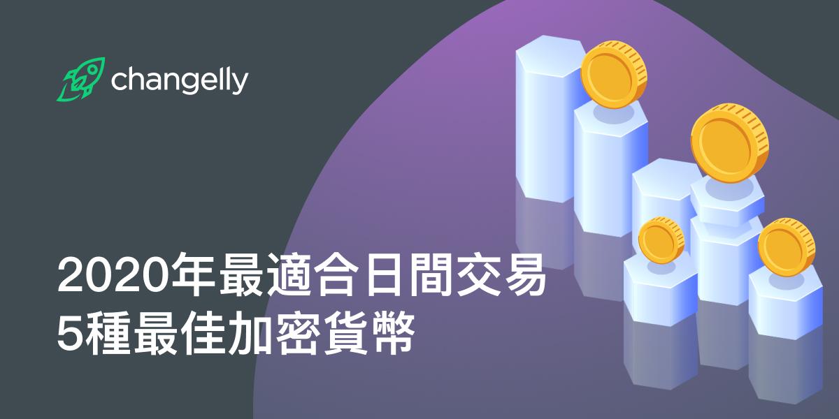 日間交易5加密貨幣