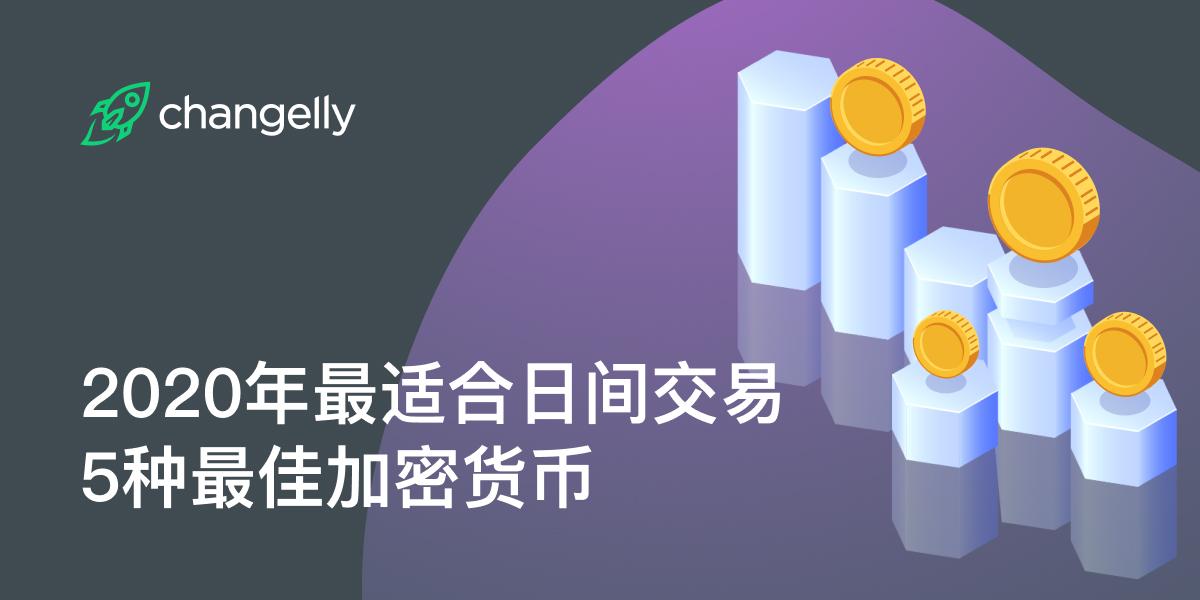 日间交易最佳加密货币