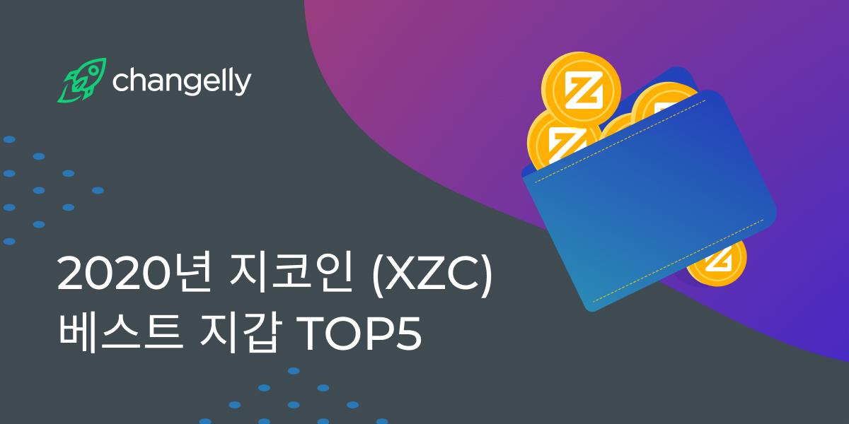 2020년 지코인 (XZC) 베스트 지갑 TOP5