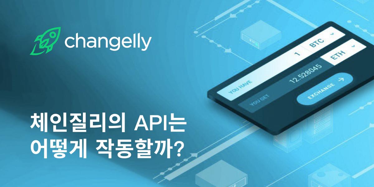 체인질리의 API는 어떻게 작동할까?