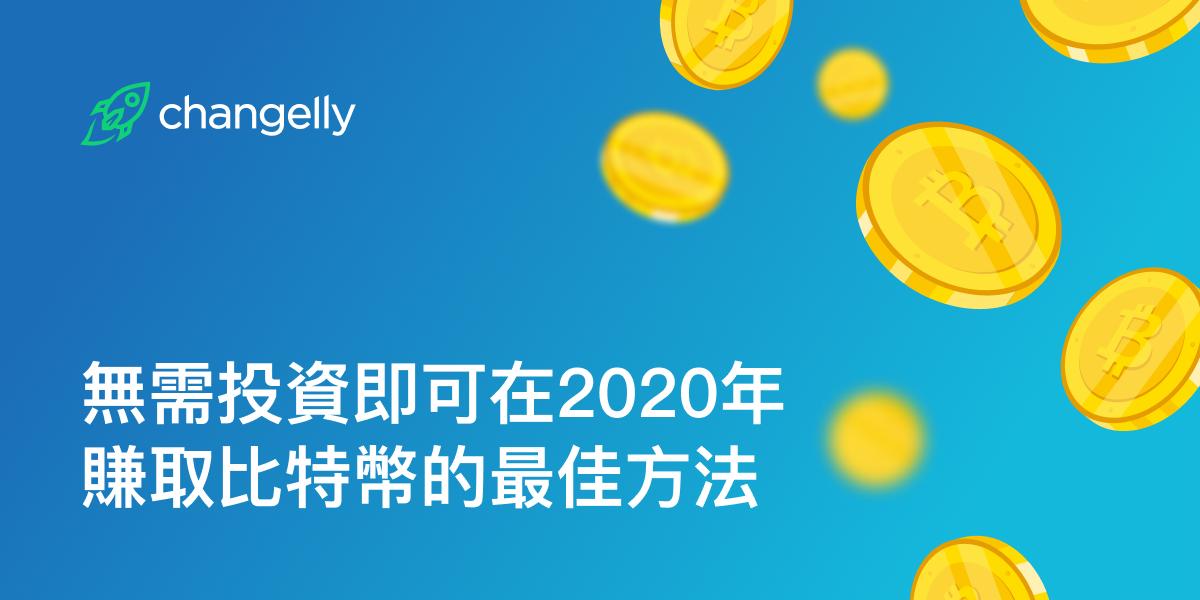 無需投資即可在2020年賺取比特幣的最佳方法