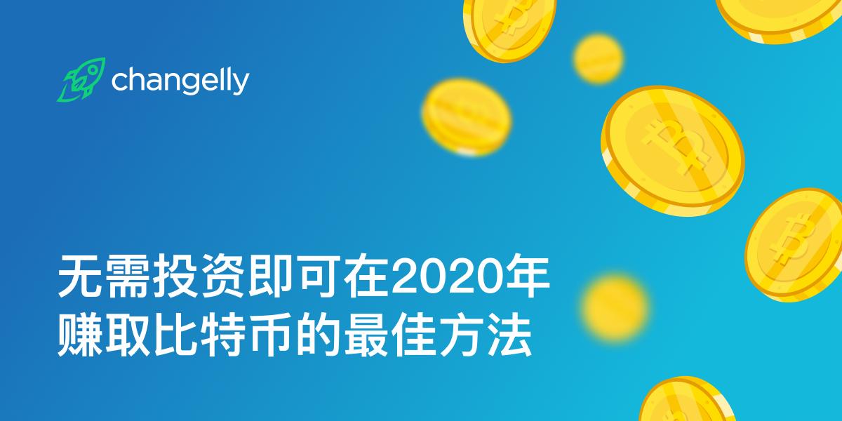 无需投资即可在2020年赚取比特币的最佳方法