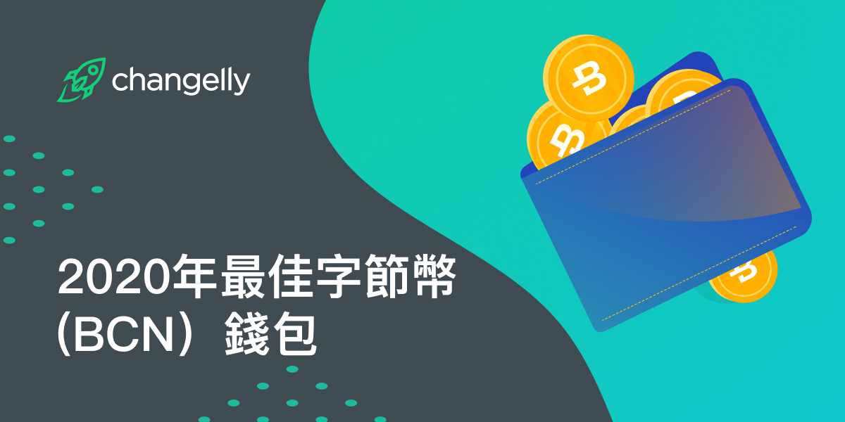 2020年5種最佳的字節幣(BCN)錢包