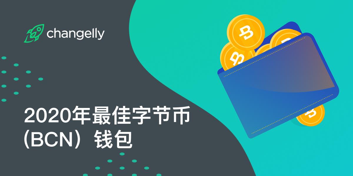 2020年5种最佳的字节币(BCN)钱包
